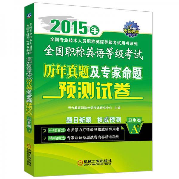 2015年全国职称英语等级考试历年真题及专家命题预测试卷(卫生类 A级)