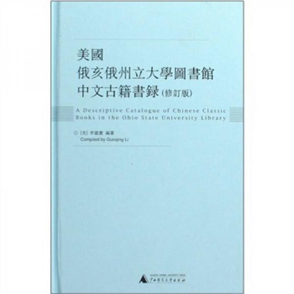 美国俄亥俄州立大学图书馆中文古籍书录(修订版)