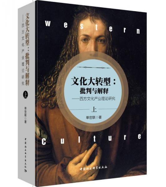 文化大转型:批判与解释——西方文化产业理论研究