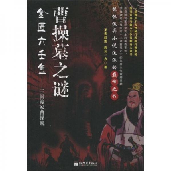 金匮六壬盘·三国诡冢曹操魄