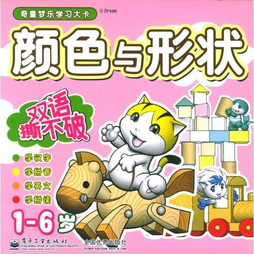 奇童梦乐学习大卡01:颜色与形状·双语大卡(1-6岁)