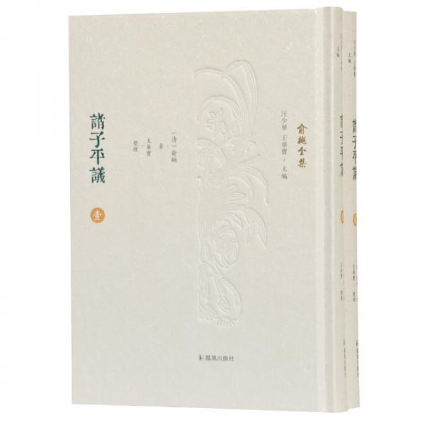 诸子平议(全2册)(俞樾全集)