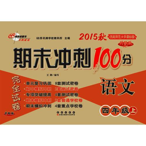 期末冲刺100分语文四年级 上册15秋(西师版)