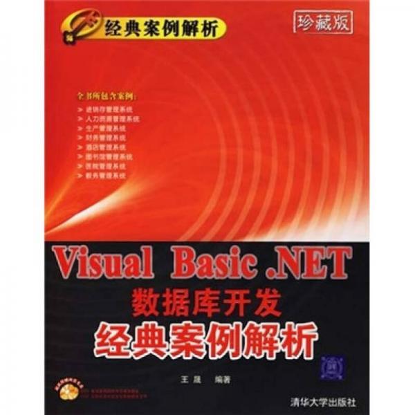 Visual Basic.NET数据库开发经典案例解析(经典案例解析)