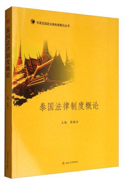东南亚国家法律制度概论丛书:泰国法律制度概论