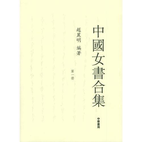 中国女书合集(全五册)