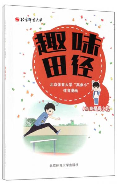 """趣味田径 北京体育大学""""高参小""""体育漫画"""