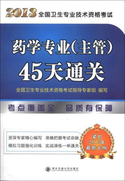 2013全国卫生专业技术资格考试:药学专业(主管)45天通关