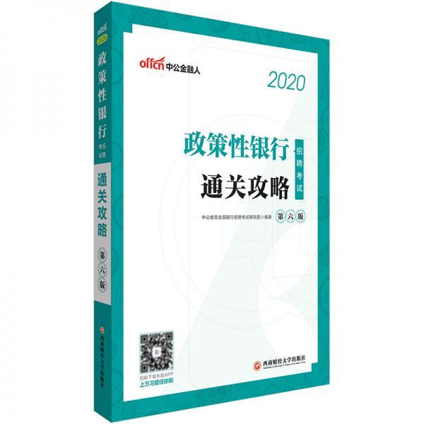 中公教育2020政策性银行招聘考试:通关攻略