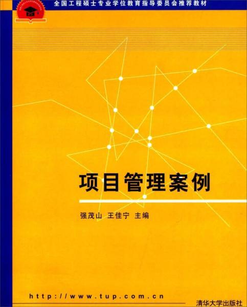 项目管理案例/全国工程专业学位研究生教育国家级规划教材