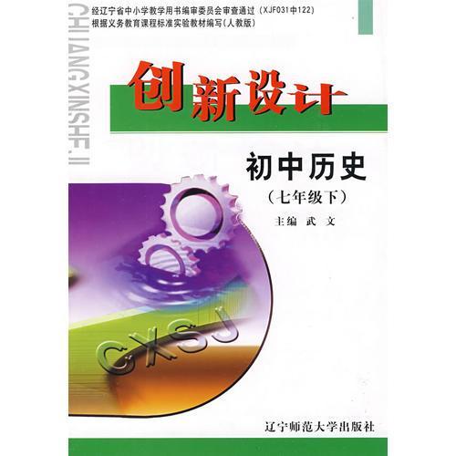 09春初中历史创新设计(人教版)七年级下