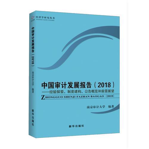 中国审计发展报告.2018:经验探索、制度建构、公告概览和前景展望