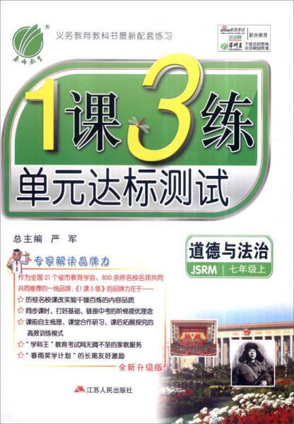 春雨 2016年秋 1课3练单元达标测试:七年级道德与法治上(JSRM 全新升级版)