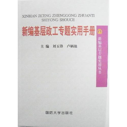 新编基层政工专题实用手册