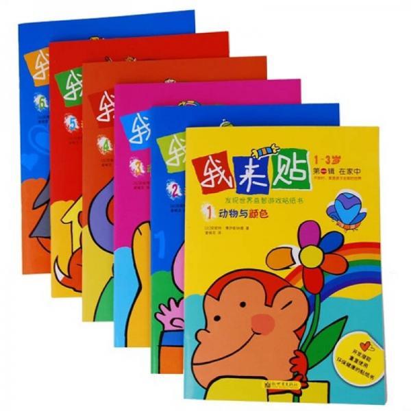 我来贴:发现世界益智游戏贴纸书(第1辑)(1-3岁)(全6册)