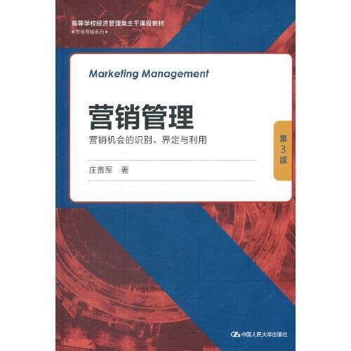营销管理——营销机会的识别、界定与利用(第3版)()