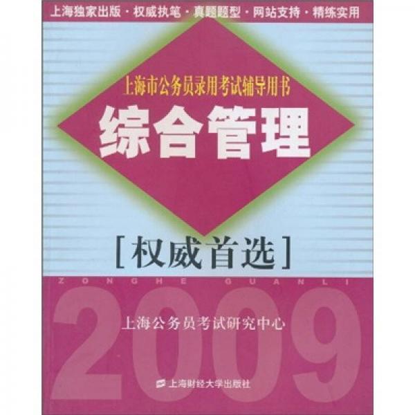 上海市公务员录用考试辅导用书:综合管理