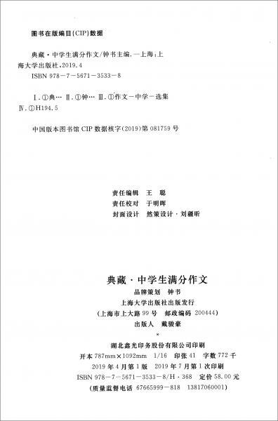 中学生满分作文(典藏版)