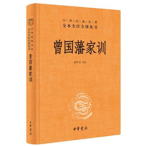 曾国藩家训(中华经典名著全本全注全译)