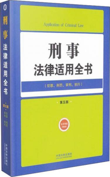法律适用全书(3):刑事法律适用全书(第五版 犯罪、刑罚、审判、执行)
