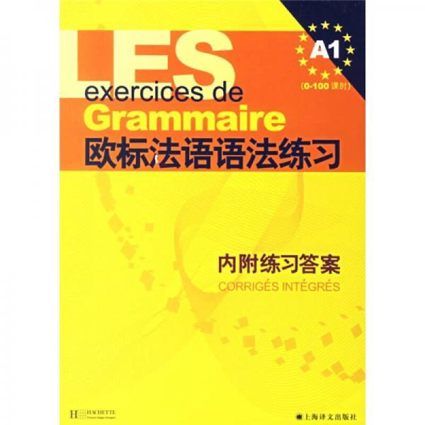 欧标法语语法练习
