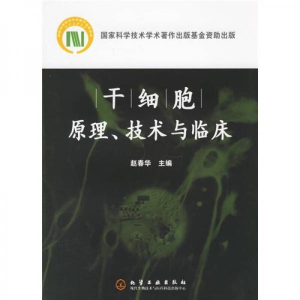 干细胞原理技术与临床
