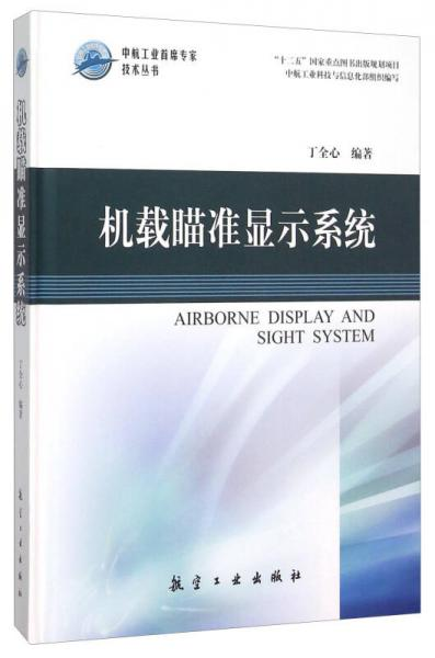 机载瞄准显示系统(精)/中航工业首席专家技术丛书