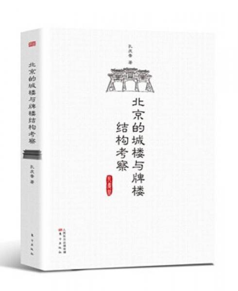北京的城楼与牌楼结构考察