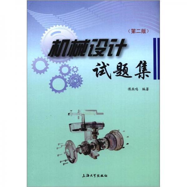 机械设计试题集(第2版)