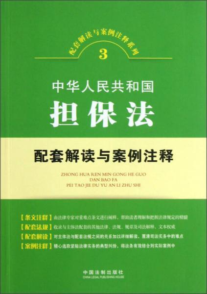 配套解读与案例注释系列3·中华人民共和国担保法:配套解读与案例注释