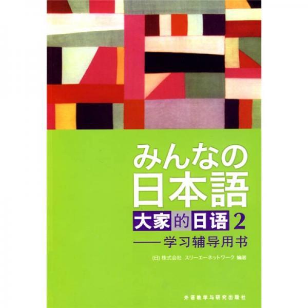 大家的日语(2)学习辅导用书