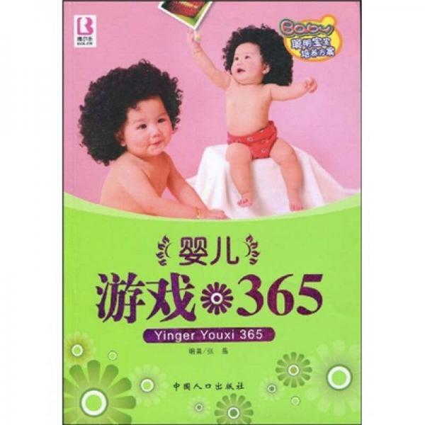 聪明宝宝培养方案:婴儿游戏365
