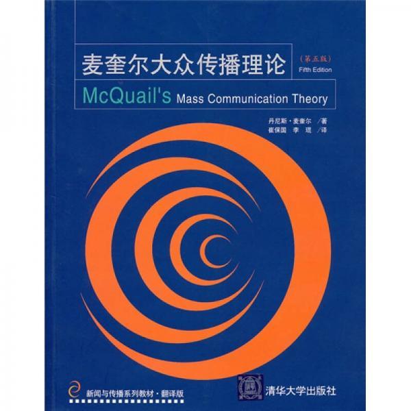 新闻与传播系列教材·翻译版:麦奎尔大众传播理论(第5版)