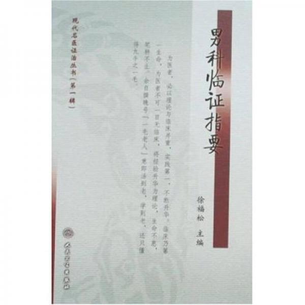 现代名医证治丛书(第一辑)·男科临证指要
