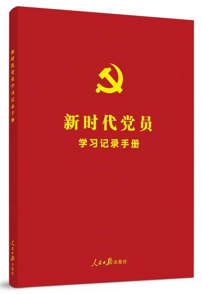 新时代党员学习记录手册