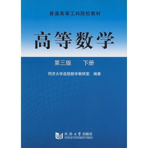 高等数学(第三版)(下册)