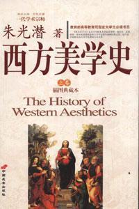 西方美学史-(上下卷)(插图典藏本)
