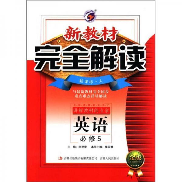 新教材完全解读:高中英语(必修5)(新课标·人)(金版)