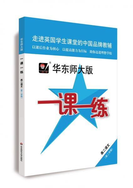 2020春一课一练·高二语文(第二学期)