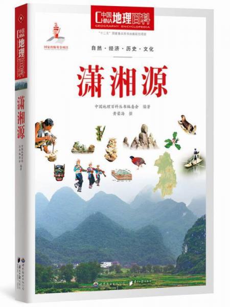中国地理百科丛书:潇湘源
