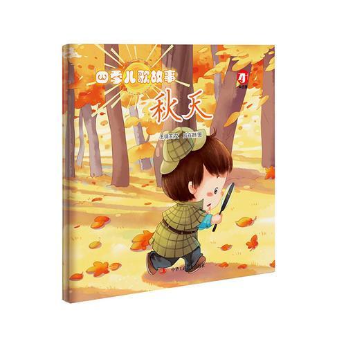 四季儿歌故事?秋天(中国原创儿歌绘本,幼儿认知、语感启蒙读物!)