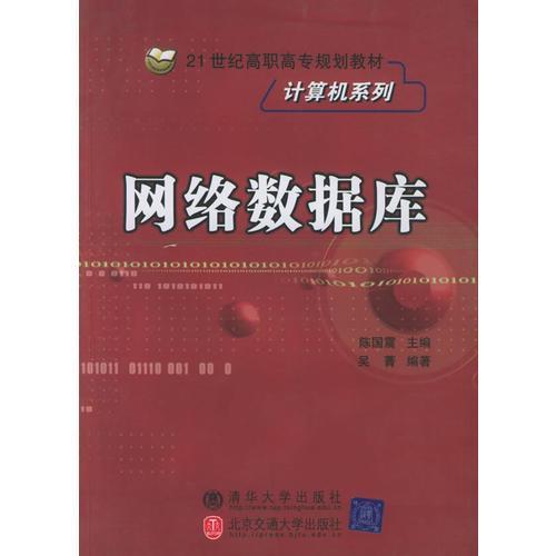 网络数据库——21世纪高职高专规划教材·计算机系列