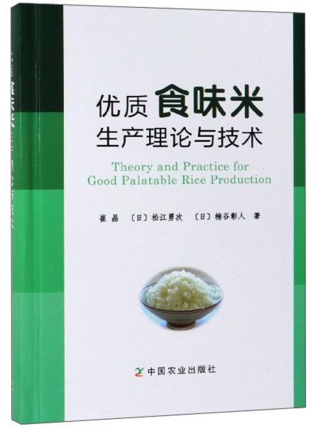 优质食味米生产理论与技术