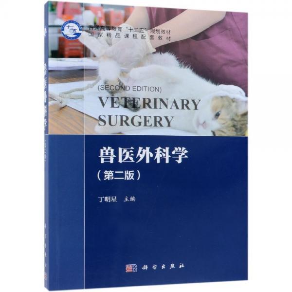 兽医外科学(第2版)