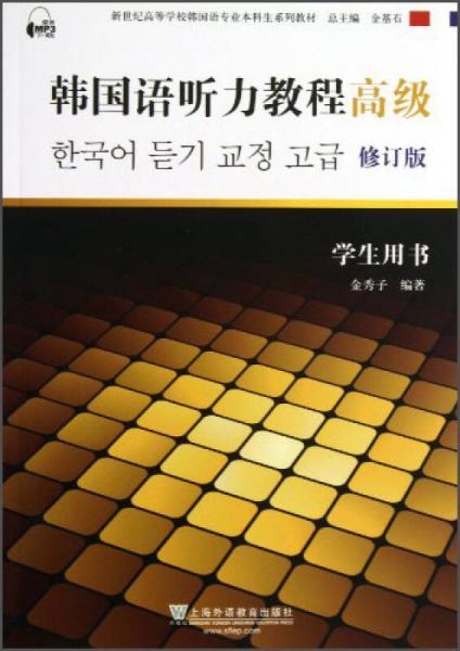 韩国语听力教程(高级)(学生用书)(含mp3下载)/新世纪高等学校韩国语专业本科生系列教材