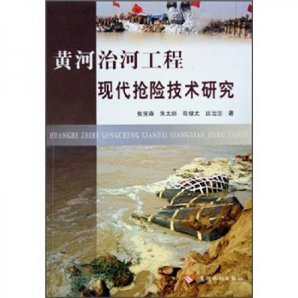 黄河治河工程现代抢险技术研究