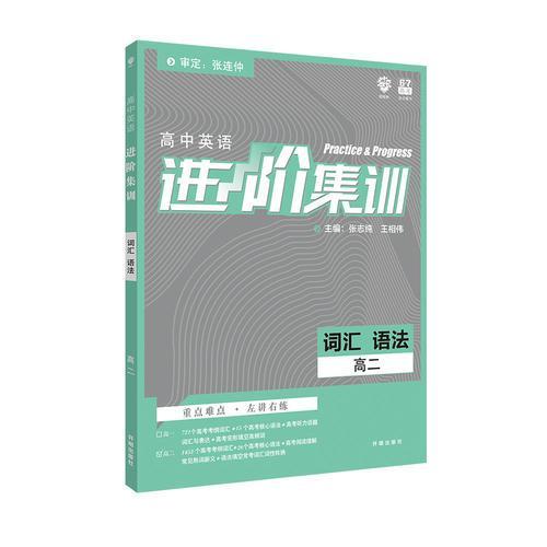 理想树2019新版 高中英语进阶集训 高二词汇语法 高中英语专项