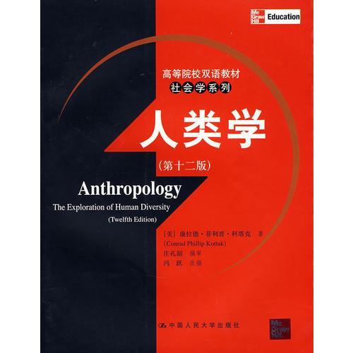 人类学(第十二版)(高等院校双语教材·社会学系列)