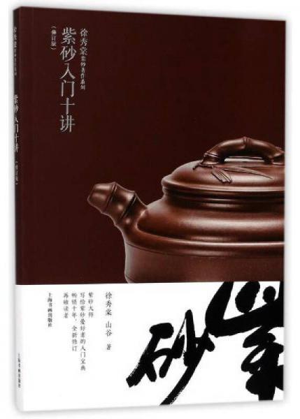 紫砂入门十讲(修订版)/徐秀棠紫砂著作系列