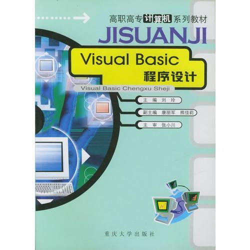 Visual Basic程序设计——高职高专计算机系列教材